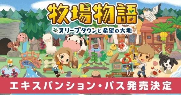 『牧場物語』新作、エキスパンション・パスが発売決定!