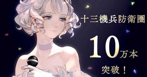 『十三機兵防衛圏』10万本セールス達成!御礼イラストも公開!