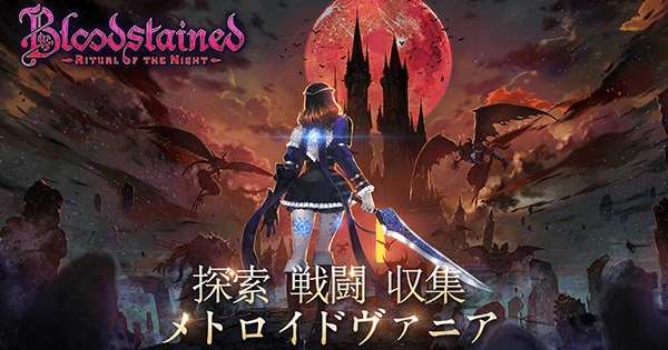 Bloodstained: Ritual of the Nightの画像