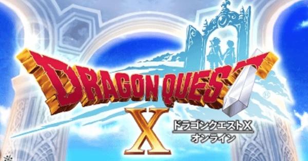 ブラウザ版『ドラゴンクエストX』の画像