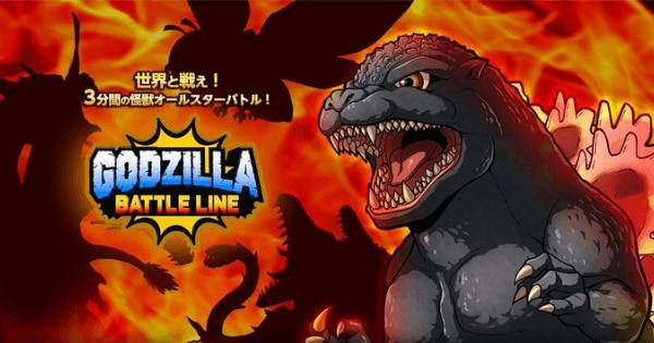 GODZILLA BATTLE LINEの画像