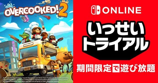 『オーバークック2』が「いっせいトライアル」で遊び放題に!