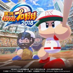 実況パワフルプロ野球2018(パワプロ)