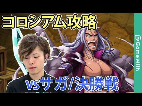 vsサガ攻略動画