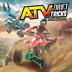 ATV ドリフト&トリックス