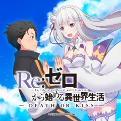 Re:ゼロから始める異世界生活-DEATH OR KISS-