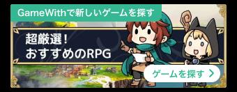ロマサガrs攻略wiki 【槍】