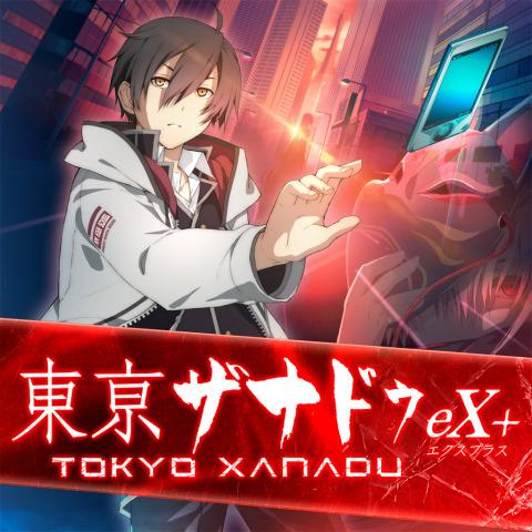 東亰ザナドゥ eX+
