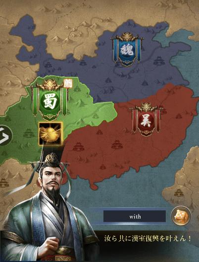 戦 さば 三國 志 いく