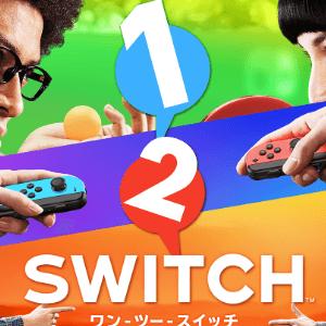 1-2-Switch(ワンツースイッチ)