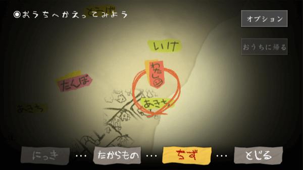 夜廻(よまわり)のゲーム画面