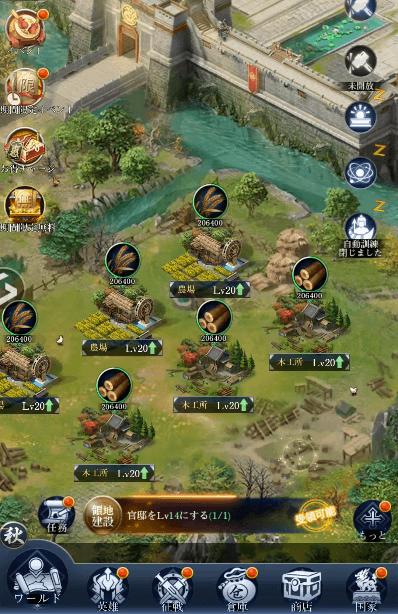 さば 三國 いく 戦 志